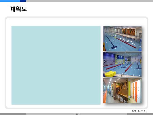 어린이 수영장 사업계획서(투자자금 조달용) - 섬네일 3page