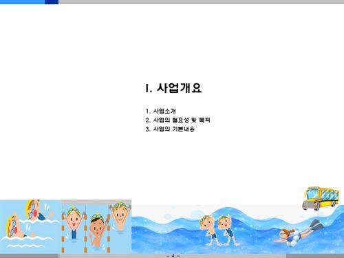 어린이 수영장 사업계획서(투자자금 조달용) - 섬네일 4page