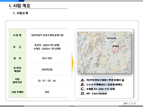 어린이 수영장 사업계획서(투자자금 조달용) - 섬네일 5page