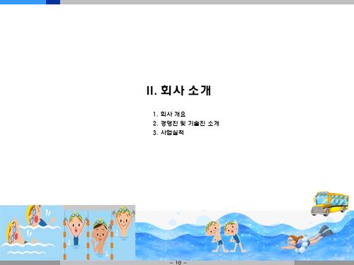 어린이 수영장 사업계획서(투자자금 조달용) - 섬네일 10page
