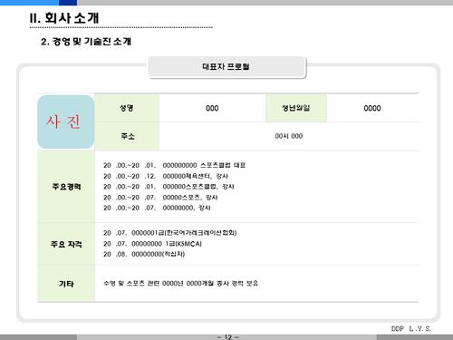 어린이 수영장 사업계획서(투자자금 조달용) - 섬네일 12page
