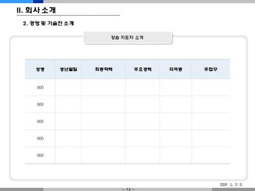 어린이 수영장 사업계획서(투자자금 조달용) - 섬네일 13page