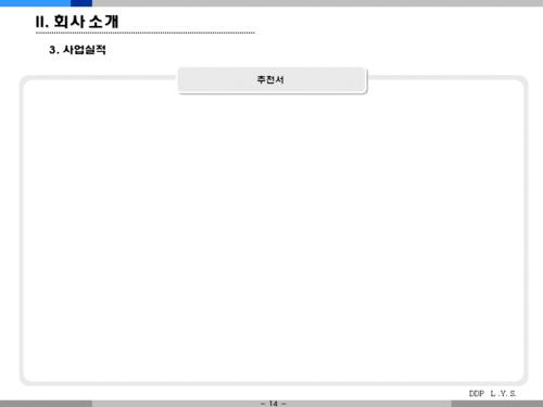 어린이 수영장 사업계획서(투자자금 조달용) - 섬네일 14page
