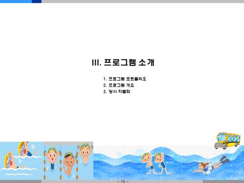 어린이 수영장 사업계획서(투자자금 조달용) - 섬네일 15page
