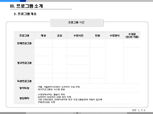 어린이 수영장 사업계획서(투자자금 조달용) - 섬네일 19page