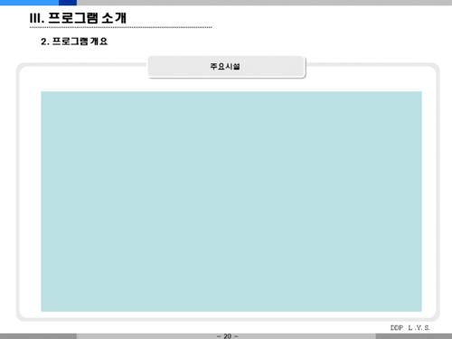 어린이 수영장 사업계획서(투자자금 조달용) - 섬네일 20page
