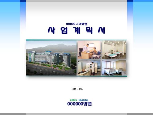 종합병원 투자자금조달 사업계획서(투자자금 조달용) - 섬네일 1page