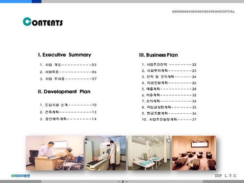 종합병원 투자자금조달 사업계획서(투자자금 조달용) - 섬네일 2page