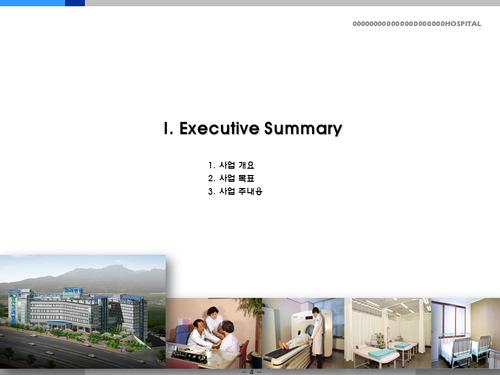 종합병원 투자자금조달 사업계획서(투자자금 조달용) - 섬네일 4page