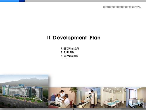 종합병원 투자자금조달 사업계획서(투자자금 조달용) - 섬네일 9page