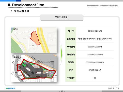 종합병원 투자자금조달 사업계획서(투자자금 조달용) - 섬네일 10page