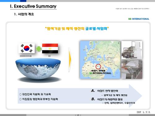 염색공장 해외투자 사업계획서(투자자금 조달용) - 섬네일 4page