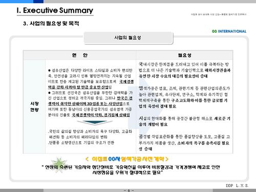 염색공장 해외투자 사업계획서(투자자금 조달용) - 섬네일 6page