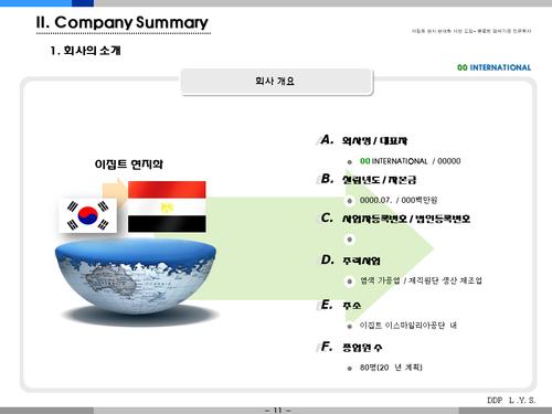 염색공장 해외투자 사업계획서(투자자금 조달용) - 섬네일 11page