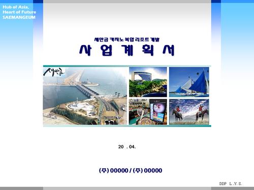 새만금 카지노 복합 리조트 개발 사업계획서(투자자금 조달용) - 섬네일 1page
