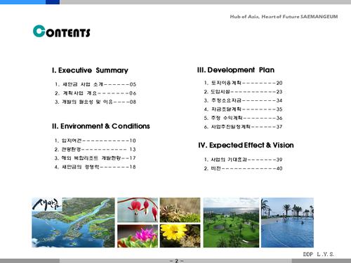 새만금 카지노 복합 리조트 개발 사업계획서(투자자금 조달용) - 섬네일 2page