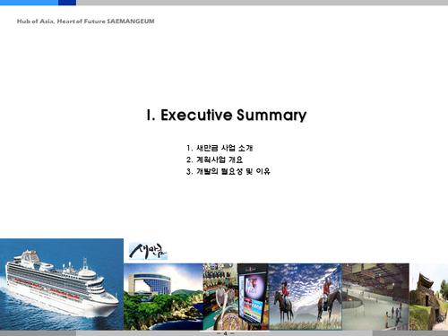 새만금 카지노 복합 리조트 개발 사업계획서(투자자금 조달용) - 섬네일 4page