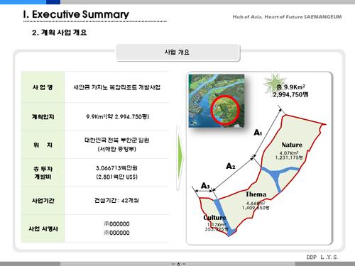 새만금 카지노 복합 리조트 개발 사업계획서(투자자금 조달용) - 섬네일 6page