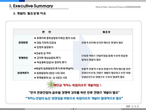 새만금 카지노 복합 리조트 개발 사업계획서(투자자금 조달용) - 섬네일 8page
