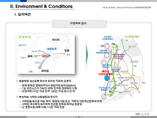 새만금 카지노 복합 리조트 개발 사업계획서(투자자금 조달용) - 섬네일 11page