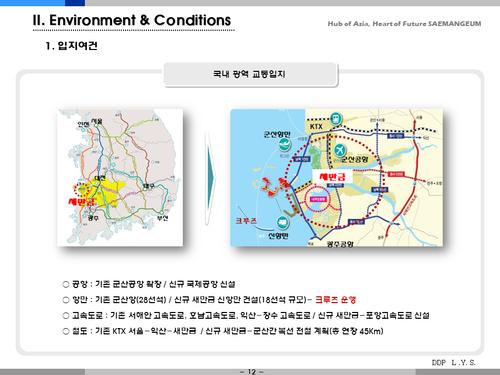 새만금 카지노 복합 리조트 개발 사업계획서(투자자금 조달용) - 섬네일 12page