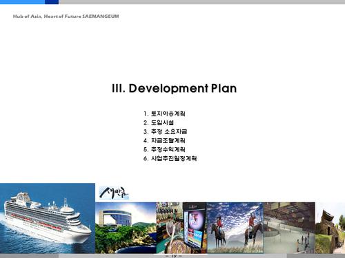 새만금 카지노 복합 리조트 개발 사업계획서(투자자금 조달용) - 섬네일 19page