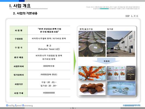비타민나무 가공음료 투자사업계획서(투자자금 조달용) - 섬네일 5page