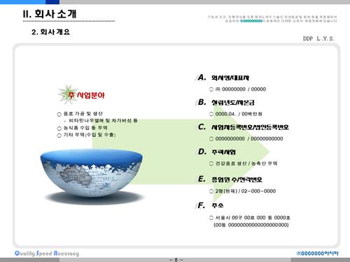 비타민나무 가공음료 투자사업계획서(투자자금 조달용) - 섬네일 8page