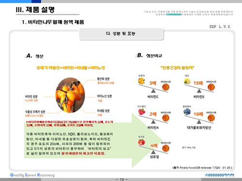 비타민나무 가공음료 투자사업계획서(투자자금 조달용) - 섬네일 13page