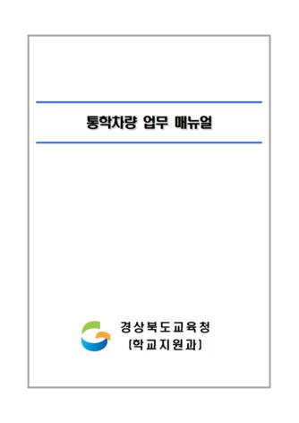 통학차량 업무 매뉴얼 - 섬네일 1page