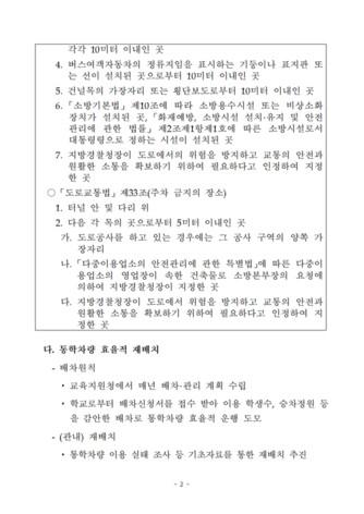 통학차량 업무 매뉴얼 - 섬네일 4page