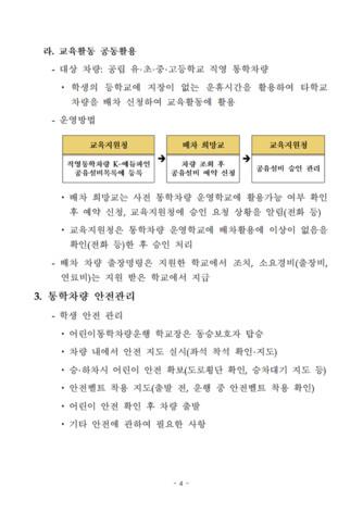 통학차량 업무 매뉴얼 - 섬네일 6page
