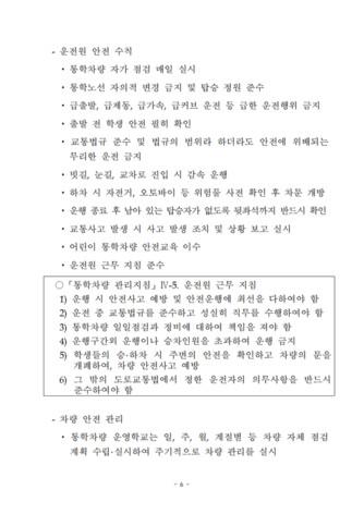 통학차량 업무 매뉴얼 - 섬네일 8page