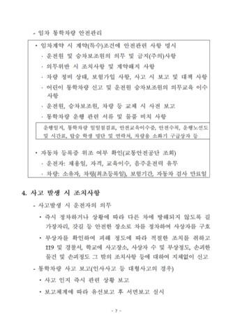 통학차량 업무 매뉴얼 - 섬네일 9page