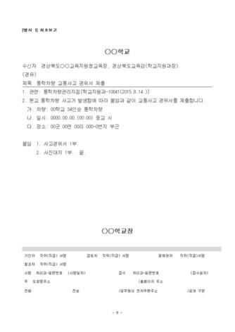 통학차량 업무 매뉴얼 - 섬네일 11page