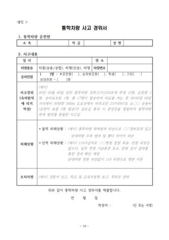 통학차량 업무 매뉴얼 - 섬네일 12page
