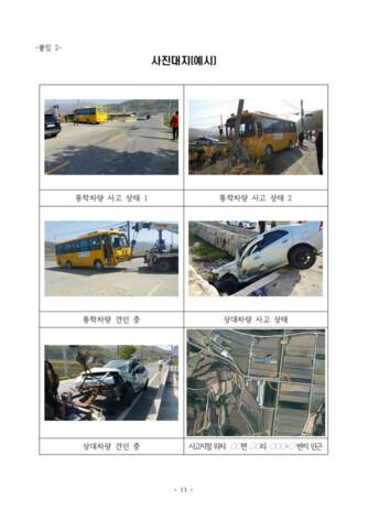 통학차량 업무 매뉴얼 - 섬네일 13page