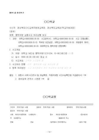 통학차량 업무 매뉴얼 - 섬네일 14page