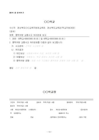 통학차량 업무 매뉴얼 - 섬네일 15page