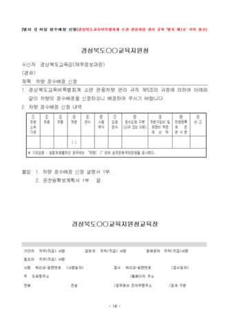 통학차량 업무 매뉴얼 - 섬네일 20page