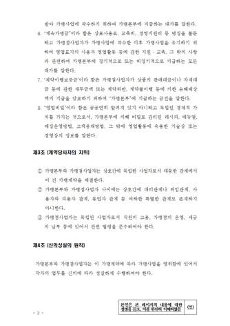 프랜차이즈 표준계약서(커피전문점) - 섬네일 3page