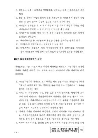 프랜차이즈 표준계약서(커피전문점) - 섬네일 5page