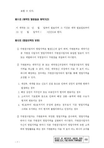 프랜차이즈 표준계약서(커피전문점) - 섬네일 8page