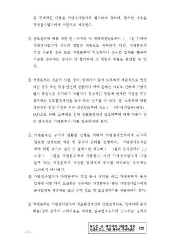 프랜차이즈 표준계약서(커피전문점) - 섬네일 10page