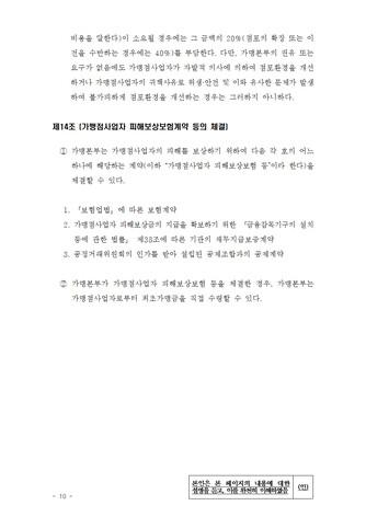 프랜차이즈 표준계약서(커피전문점) - 섬네일 11page