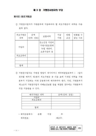 프랜차이즈 표준계약서(커피전문점) - 섬네일 12page