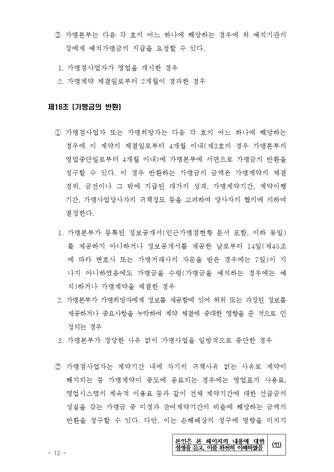 프랜차이즈 표준계약서(커피전문점) - 섬네일 13page