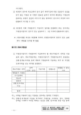 프랜차이즈 표준계약서(커피전문점) - 섬네일 14page