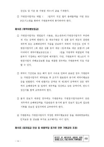 프랜차이즈 표준계약서(커피전문점) - 섬네일 15page