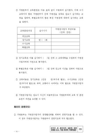 프랜차이즈 표준계약서(커피전문점) - 섬네일 17page